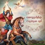 اليوم – عيد استشهاد القديس العظيم مرقوريوس أبو سيفين
