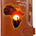 مذكرات كاهن فى أفريقيا – أين أخوك؟