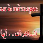 عيد الصليب المجيد