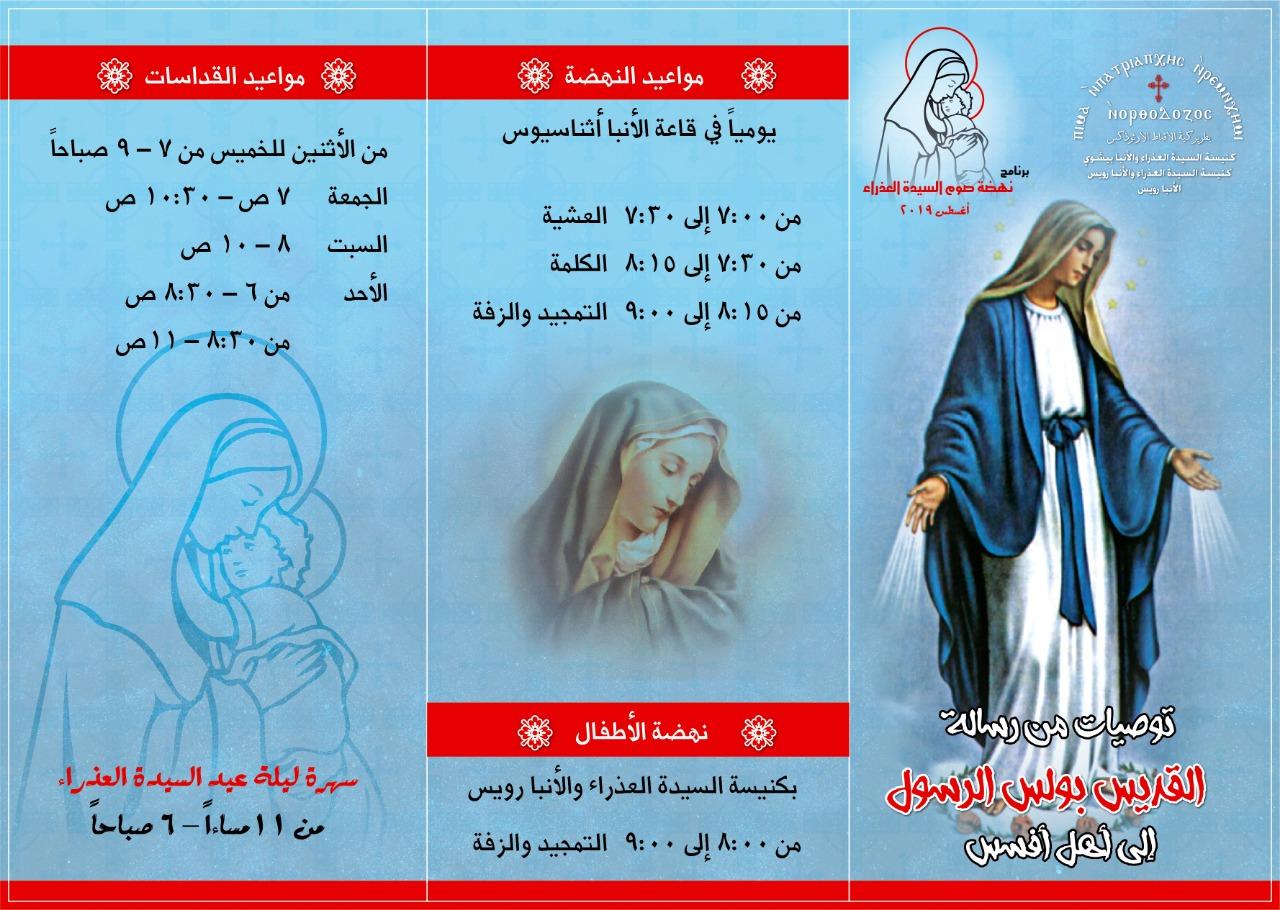 برنامج نهضه السيده العذراء – اغسطس ٢٠١٩