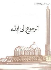 """كتاب """"الرجوع إلي الله"""""""