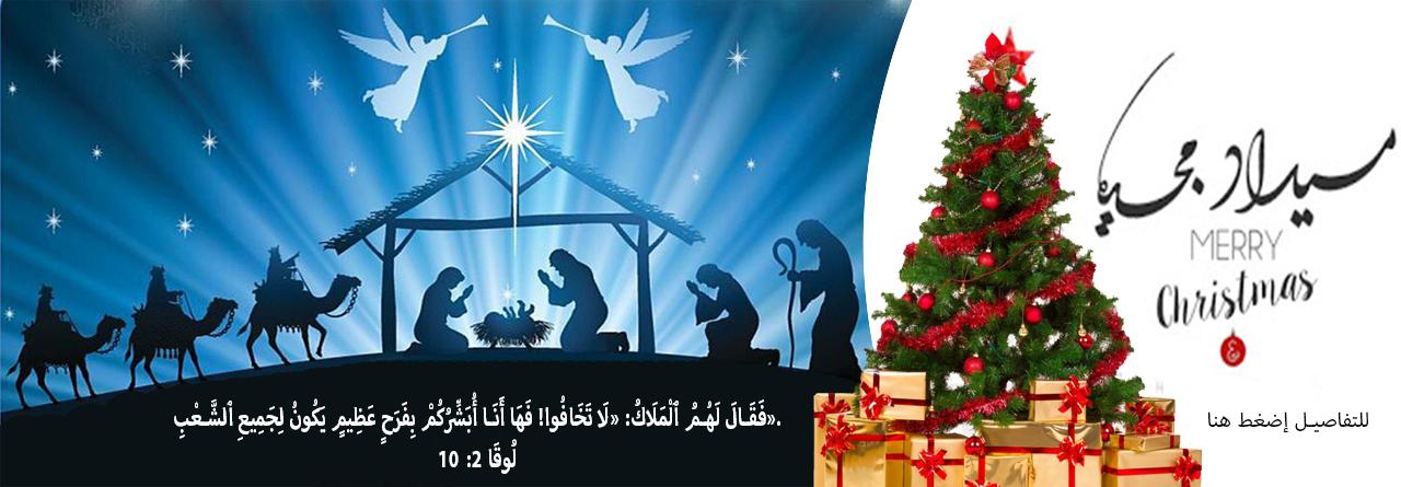 عيد الميلاد (2)
